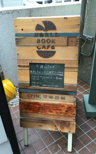 ワールドブックカフェの看板