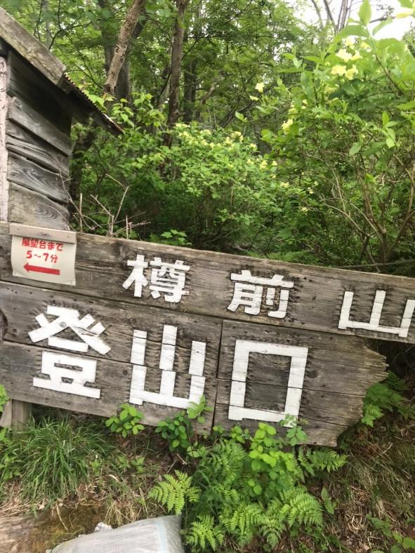 樽前山の登山口