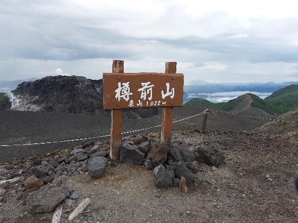 樽前山の山頂