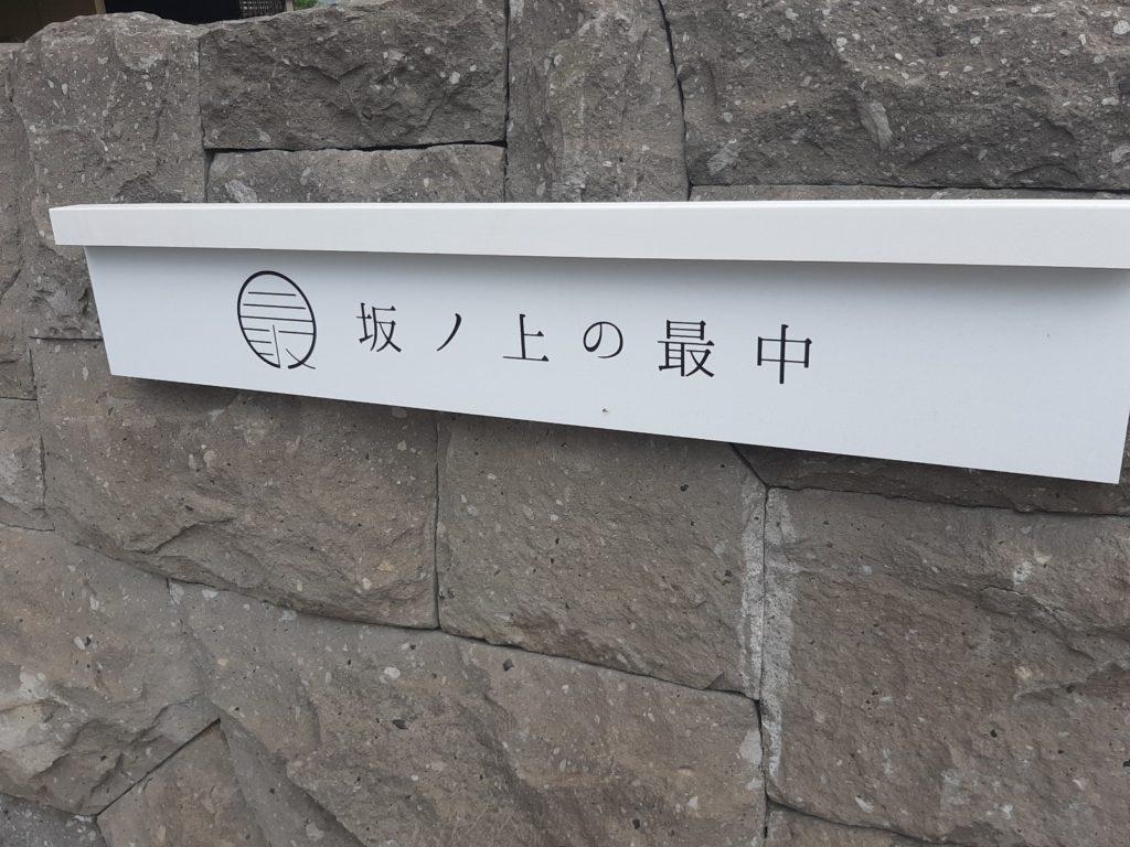 坂ノ上の最中