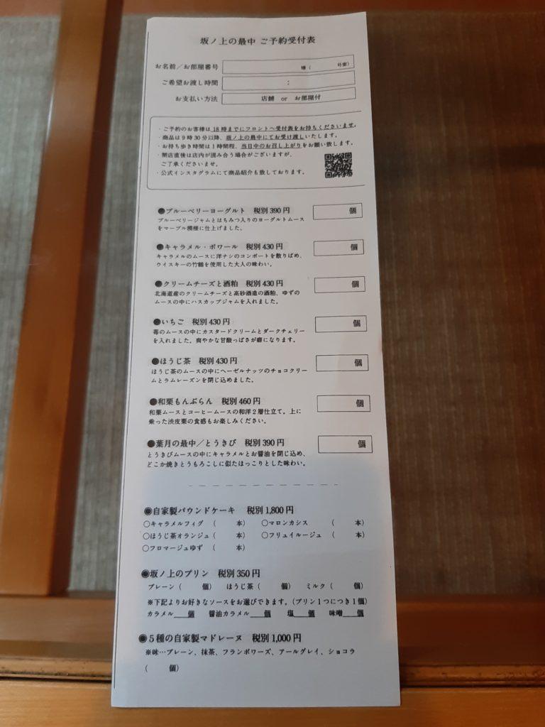 坂ノ上の最中の予約表