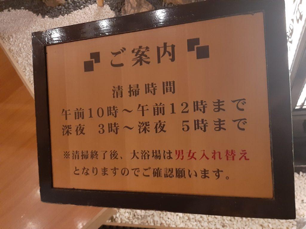 定山渓第一寶亭留 翠山亭の温泉