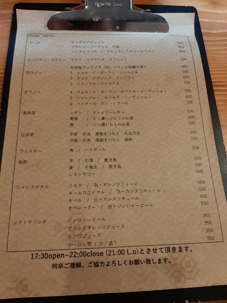 ワイン食堂YAMAのメニュー