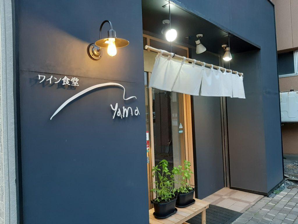 ワイン食堂YAMA