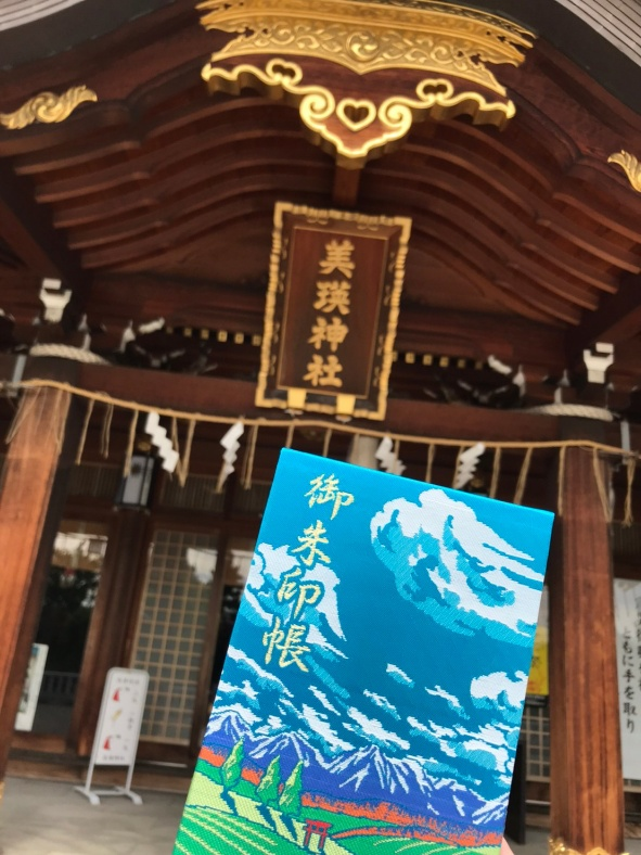 美瑛神社の御朱印帳