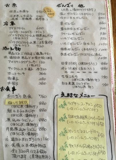 円山茶寮のメニュー