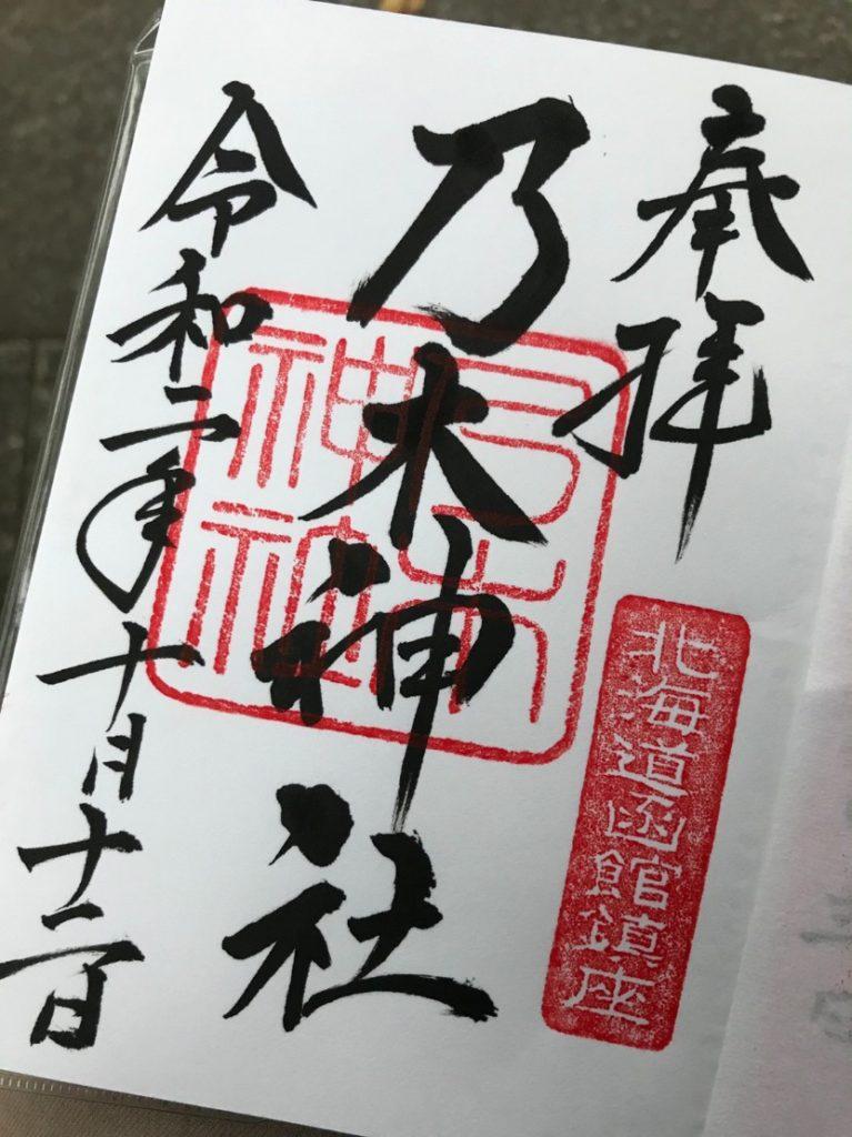 函館乃木神社の御朱印