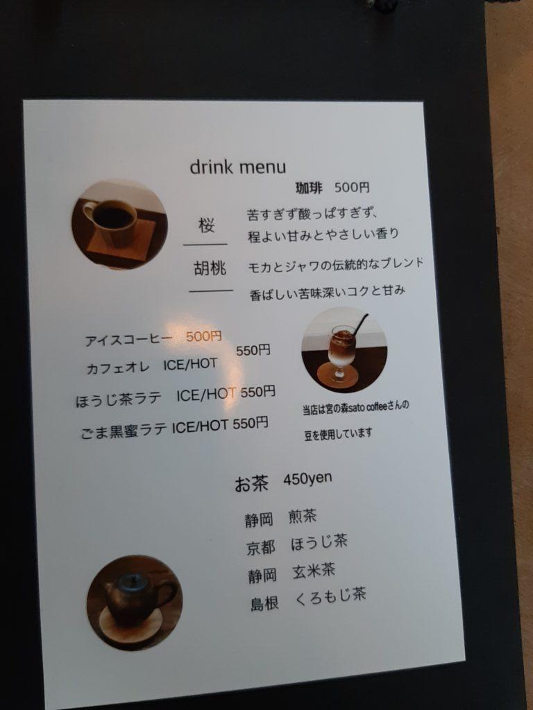 cheer cafeのメニュー