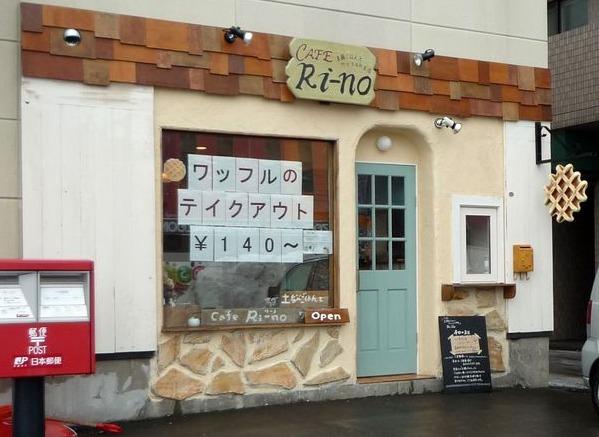 カフェ リーノ