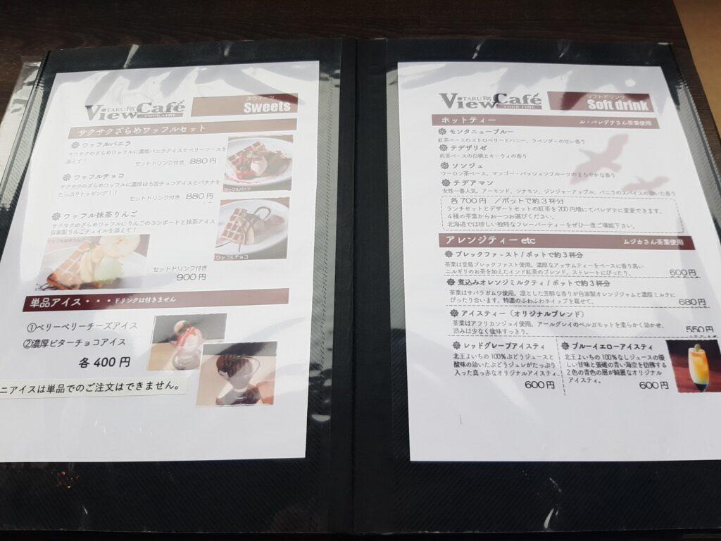 銭函のビューカフェのメニュー