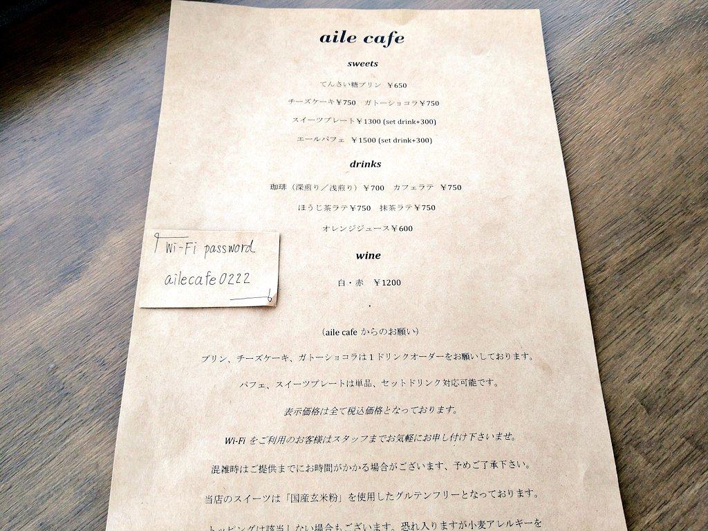 ailecafeのメニュー表