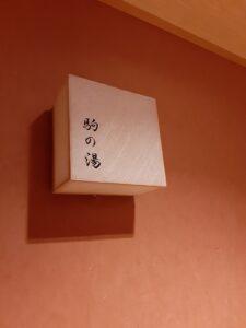 丸駒温泉の貸切風呂