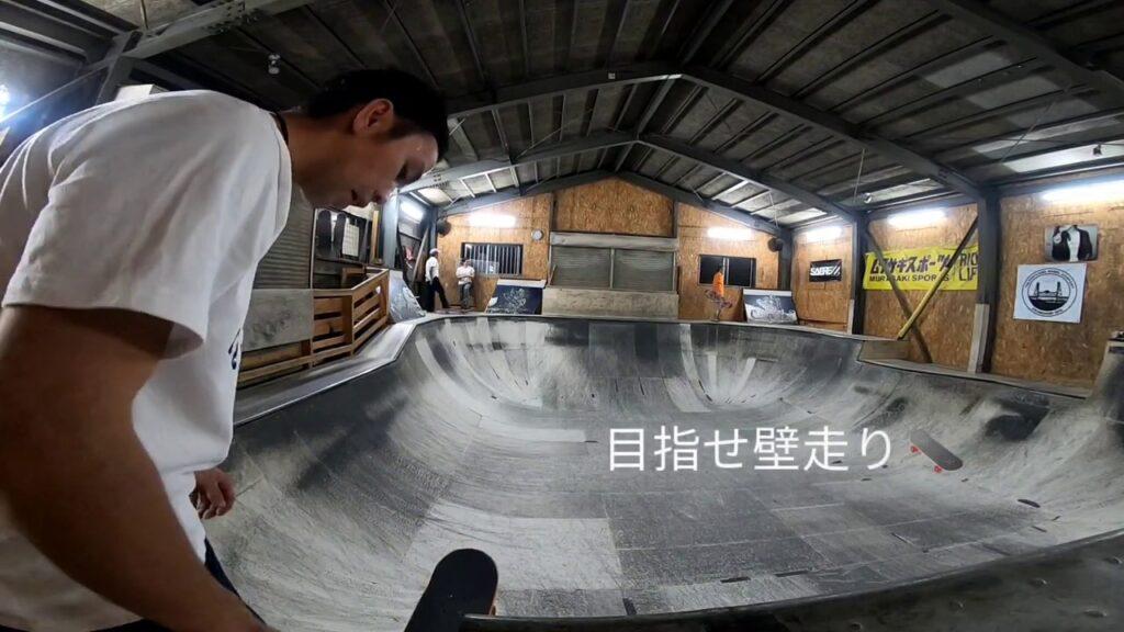 札幌市のスケボーパークhotbowl